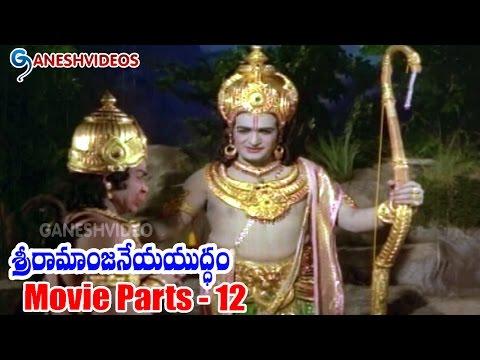 Sri Ramanjaneya Yuddham Movie Parts 12/14    N. T. Rama Rao, Rajasree    Ganesh Videos