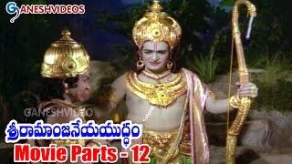 Sri Ramanjaneya Yuddham Movie Parts 12/14 || N. T. Rama Rao, Rajasree || Ganesh Videos