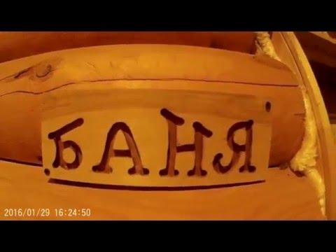 Смотреть онлайн Баня на дровах  в жилом частном  доме