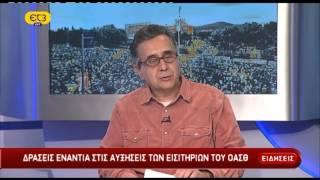 ΔΕΛΤΙΟ ΕΙΔΗΣΕΩΝ ΕΡΤ-ΕΡΤ3 14-11-2014