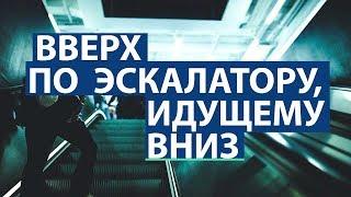Вверх по эскалатору, идущему вниз