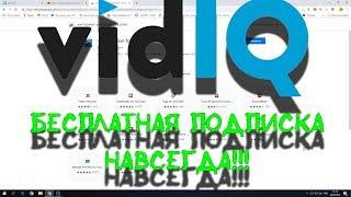 VidIQ расширение для продвижения канала и как сделать подписку бесплатно и навсегда!