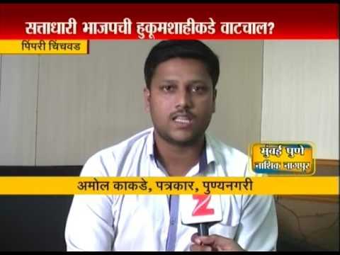 Pimpri Chinchwad Bjp Angry On Media