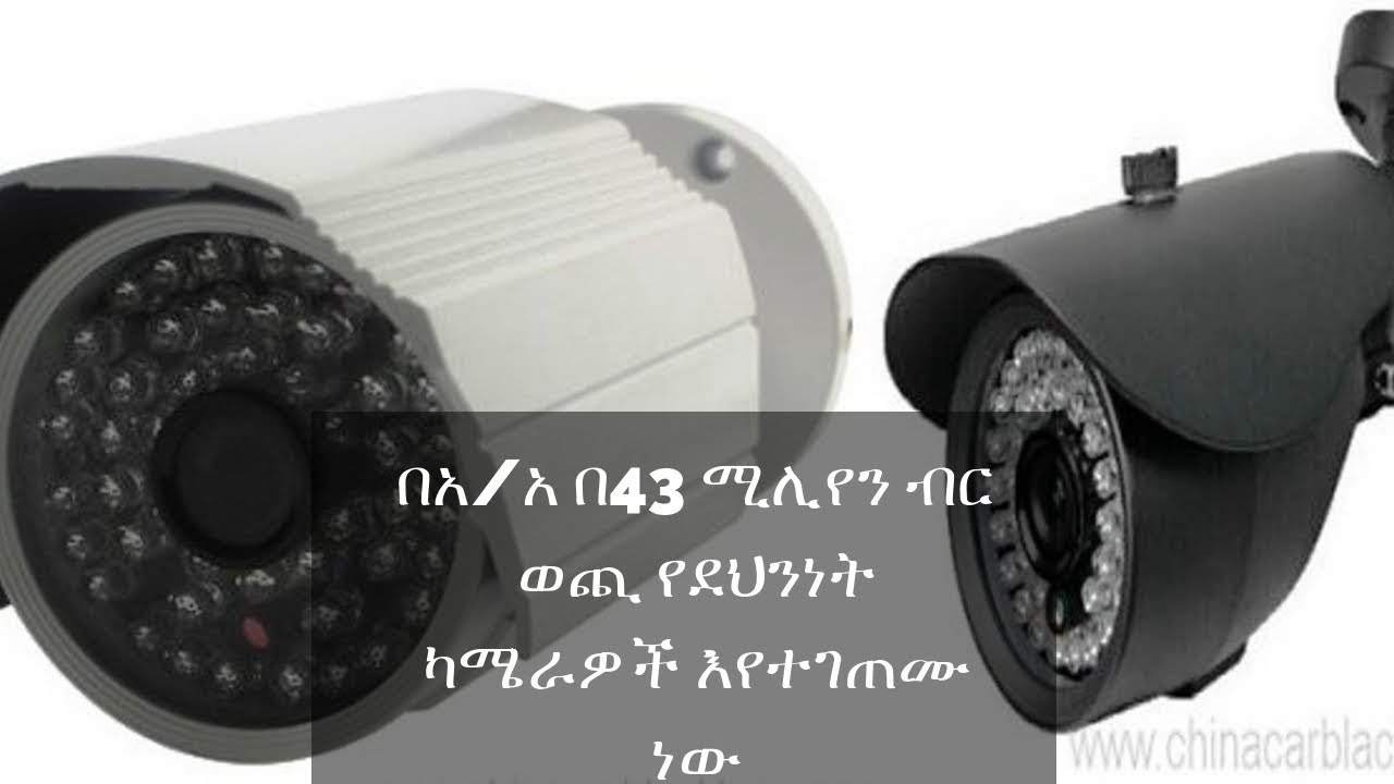 Security cameras have been used with over 43 million birr