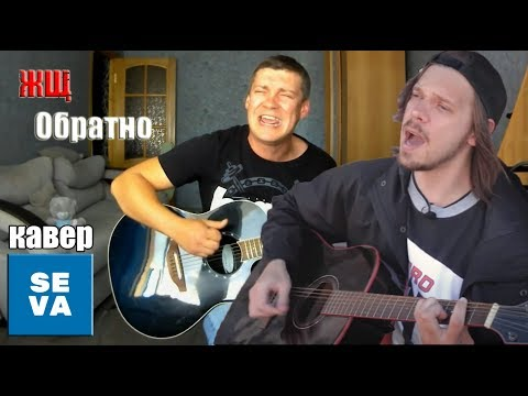 ЖЩ - Обратно, на гитаре /кавер/