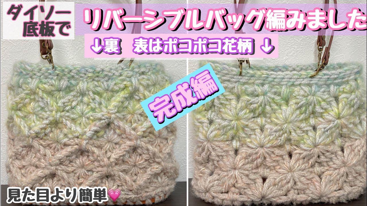【ダイソー底板の使い方】メランジで花柄のリバーシブルバッグ編みました②☆今度は楕円タイプ☆底板にきれいに編みつける方法【編み物・かぎ針編み】