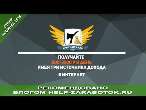 Алексей Морусов и его курс по заработку Тройной Удар отзывы