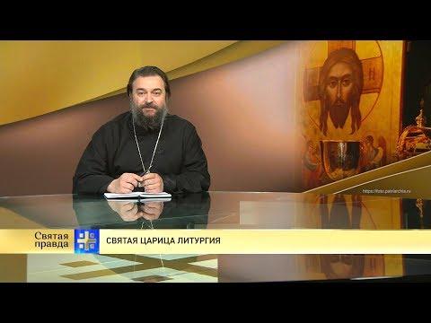 Протоиерей Андрей Ткачев. Святая Царица Литургия