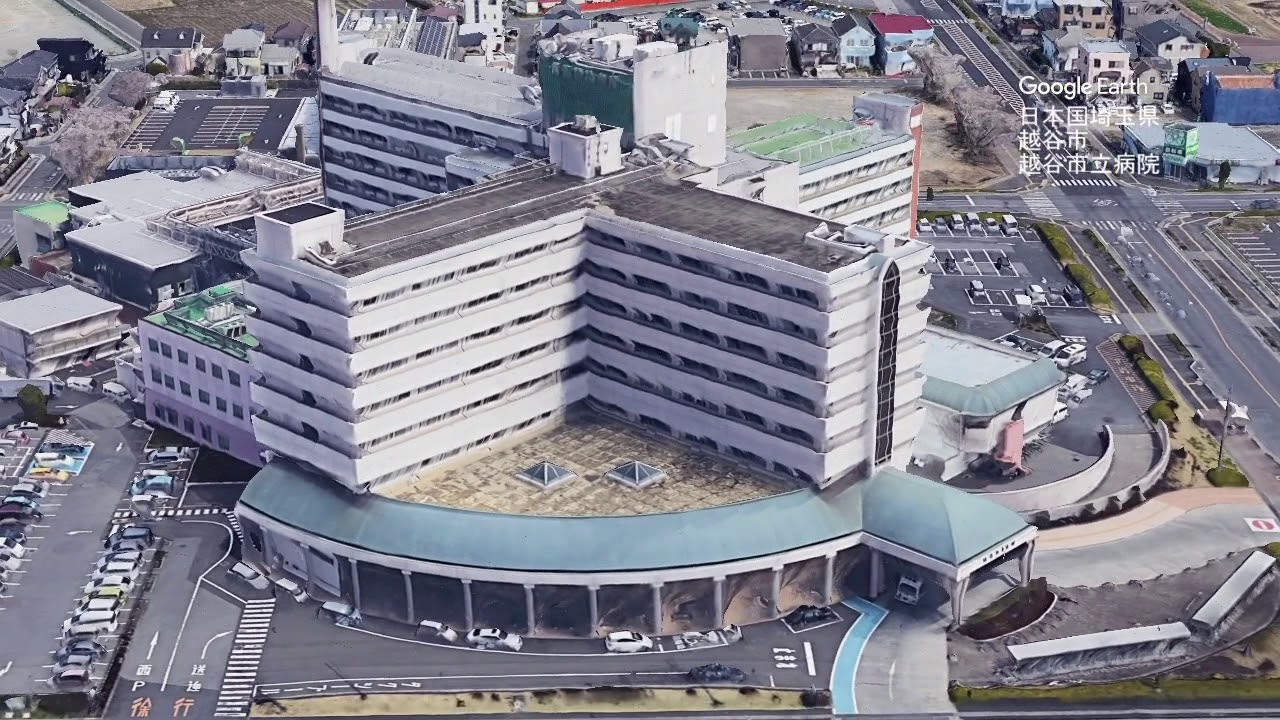 市立 病院 越谷