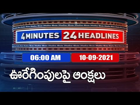 4 Minutes 24 Headlines : 6 AM   10 September  2021 - TV9