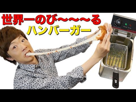 新型業務用フライヤーで作る世界一のび〜〜〜る?ハンバーガー