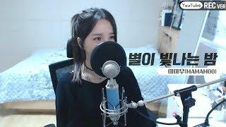 마마무(mamamoo) - 별이 빛나는 밤(starry night) cover by 새송