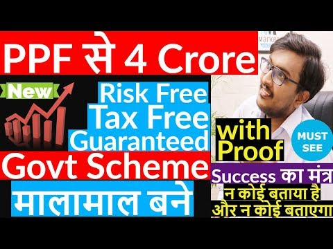 PPF (Public Provident Fund) | How to get 4 Crores From PPF Risk Free | PPF से कैसे पाये 4 Crore ?