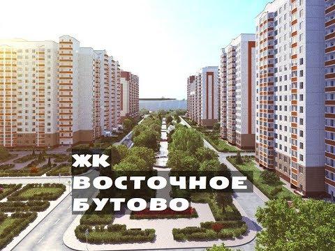 ЖК ВОСТОЧНОЕ БУТОВО. Квартиры от 1,6 млн.// Юг Московской области. Бутово