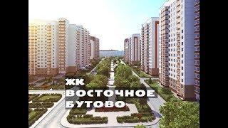 видео ЖК Восточное Бутово: купить квартиры в новостройках от застройщика Мортон