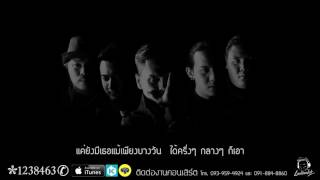 ทรงไทย ปิดตาข้างนึง Official Lyrics audio
