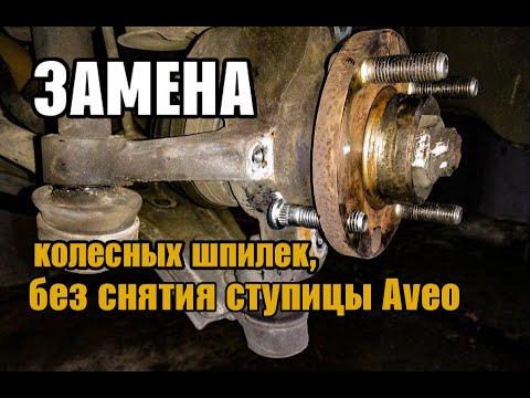 Замена колесных шпилек, без снятия ступицы Aveo!