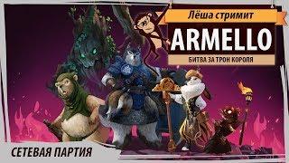 Armello: сетевая партия в борьбе за трон короля!