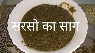 "Zero Oil Cooking recipes ""Panjabi Style Sarso Ka Sag"""
