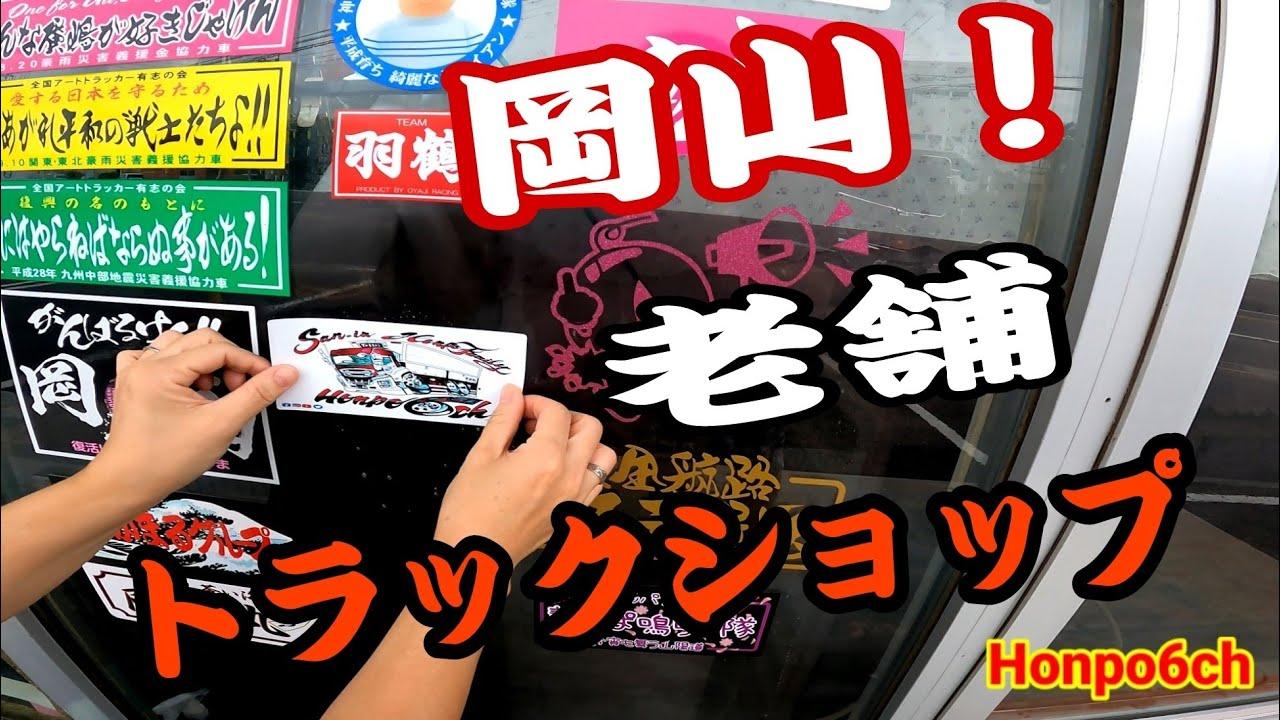 【休日】【長距離運転手】妻とフラフラ〜岡山の老舗トラックショップにお邪魔しました😀