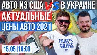 Авто из США | Авто в Украине | Актуальные цены авто | Май 2021