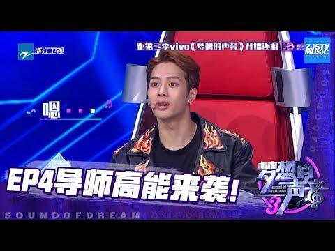 Jackson Wang王嘉尔这样评价自己的烟嗓!学北京腔也太像了吧《梦想的声音3》花絮 EP4 20181116 /浙江卫视官方音乐HD/
