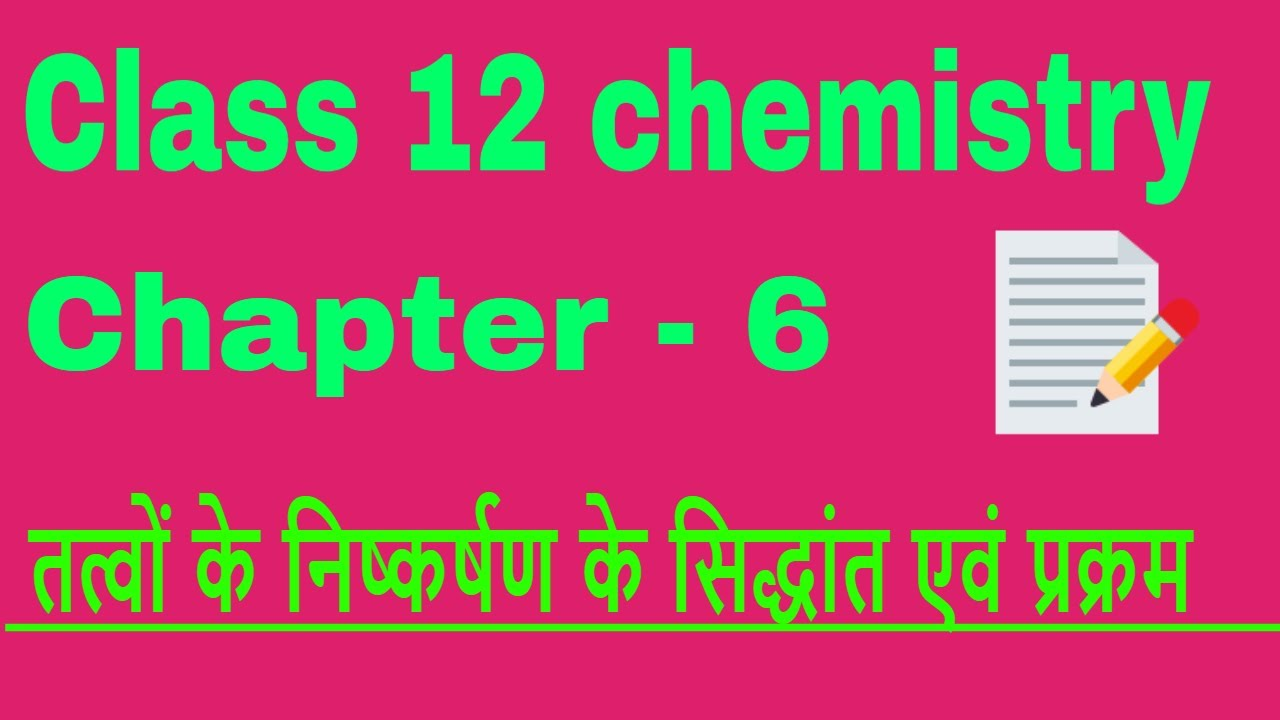 12 chemistry chapter- 6 Metallurgy | topics,notes pdf, up board