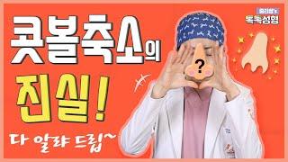 콧볼축소 수술에 대한 오해와 진실! 난 콧볼축소 찐이야…