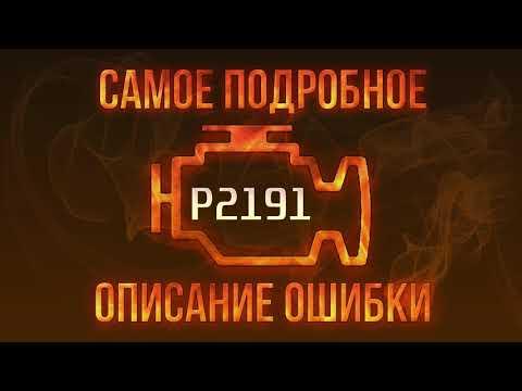 Код ошибки P2191, диагностика и ремонт автомобиля