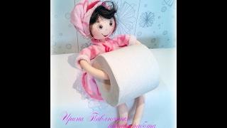 Презентация МК от Ирины Павлюченко Кукла-держатель для туалетной бумаги