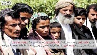 مصر العربية | خروج آخر يهود اليمن على بساط الريح
