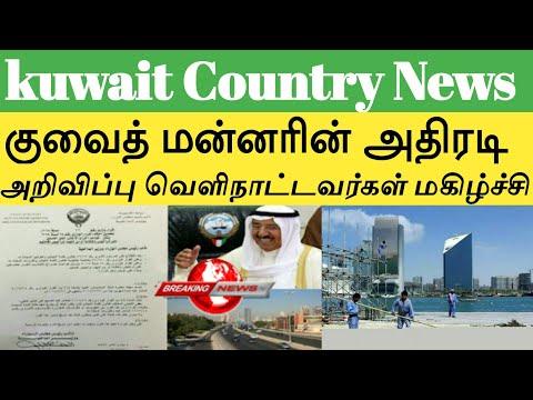 குவைத் நாட்டு மன்னரின் அடுத்த புதிய அதிரடி அறிவிப்பு வெளிநாட்டவர்கள் மகிழ்ச்சி|Kuwait news Tamil