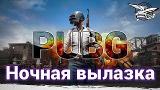 Стрим - PlayerUnknown's Battlegrounds - Ночная вылазка thumbnail