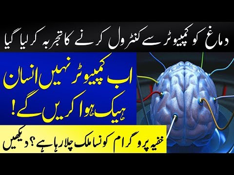 Scientists Are Developing Technology To Control Human Brain | Islamic Solution