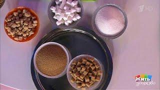 Жить здорово! Белый сахар против коричневого  (20 12 2016)