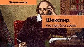 Жизнь Поэта - Уильям Шекспир (Спец. Выпуск)