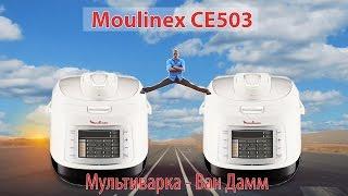 Обзор мультиварка - скороварка Moulinex CE503. Быстрее, вкуснее, здоровее.