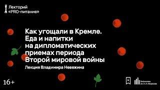 «Как угощали в Кремле. Еда и напитки на дипломатических приемах периода Второй мировой войны»