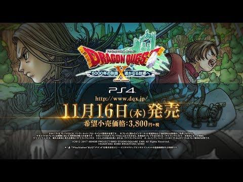 PlayStation®4用ソフト『ドラゴンクエストⅩ 5000年の旅路 遥かなる故郷へ オンライン』プロモーション映像