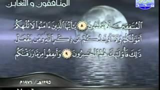محمد محمود الطبلاوى سورة المنافقون والتغابن
