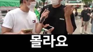 한국 문화 대해서 질문 몰라요 김치 인터뷰 외국인