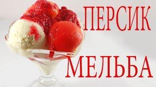 Домашнее Ванильное Мороженое. И Персик Мельба.