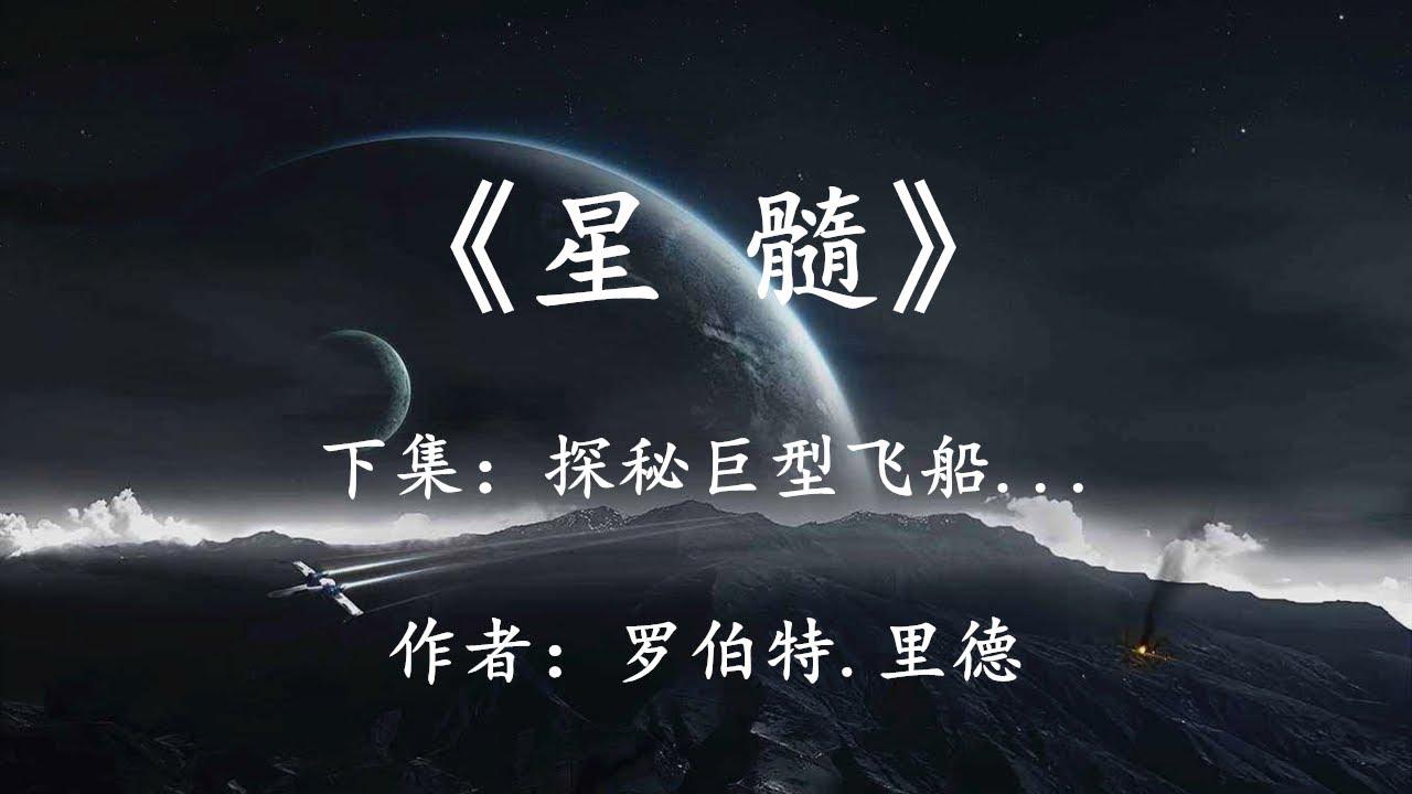 科幻巨著《星髓》下集:探秘巨型飞船,揭开埋藏已久的宇宙奥秘