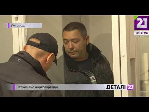 21 channel: Затримано наркоторговся