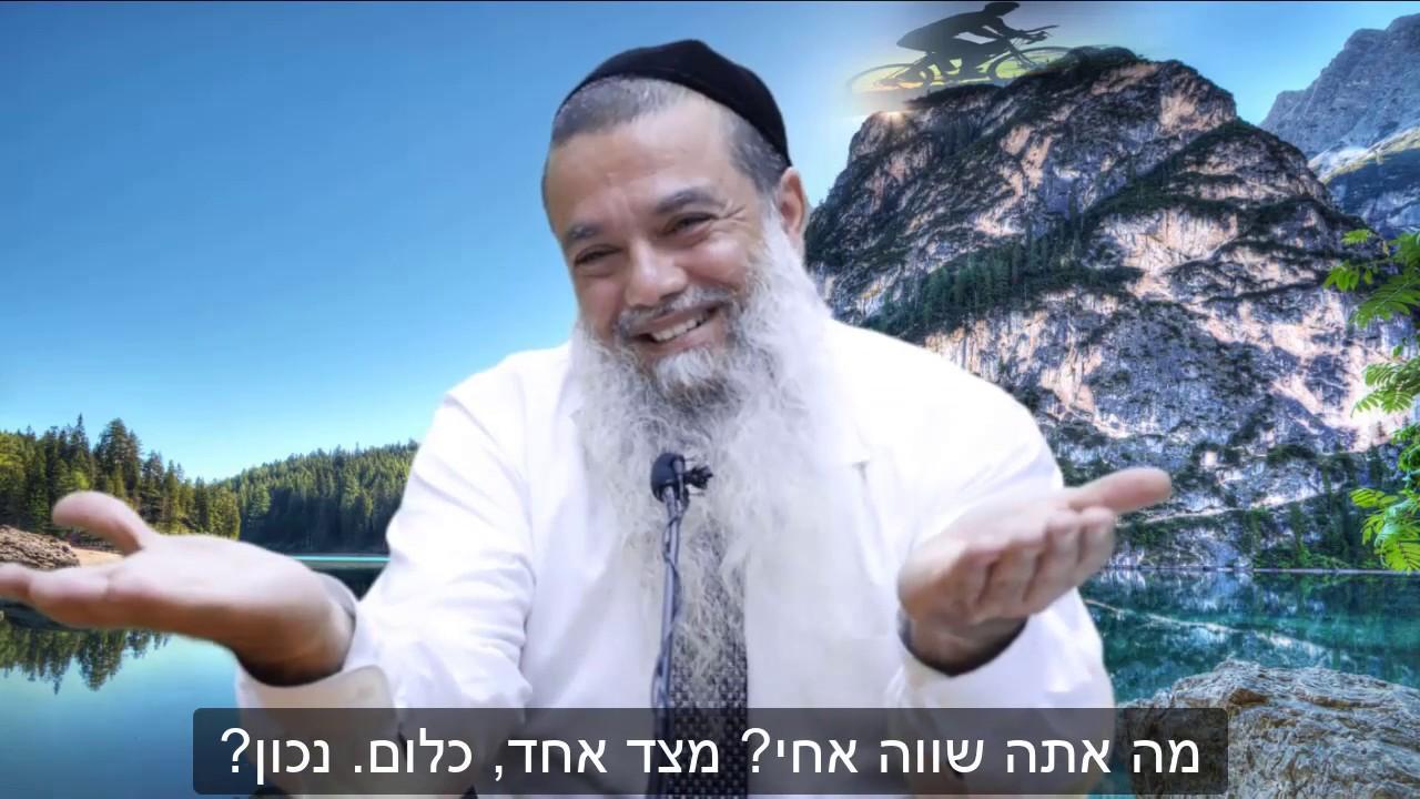 הרב יגאל כהן - אתה שווה הכל HD {כתוביות} - קצרים