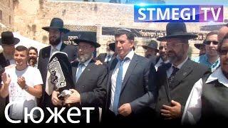 Торжественная церемония внесения Свитка Торы в синагогу Стены Плача