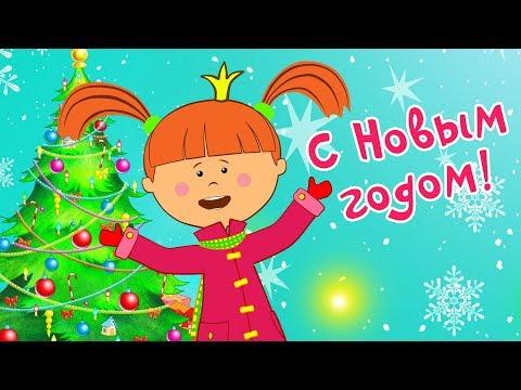 Жила-была Царевна - С Новым годом! Новогодние мультики и песни для всей семьи - Серия 12 - Видео приколы ржачные до слез