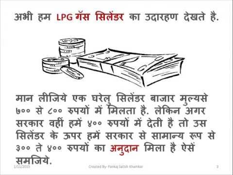 LPG GAS CYLINDER SUBSIDY & NON-SUBSIDY INFORMATION IN HINDI (हिंदी) LANGUAGE