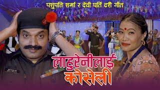 Pashupati Sharma's New Dashain Song 2075 | Lahurenilai Koseli By Pashupati Sharma & Devi Gharti