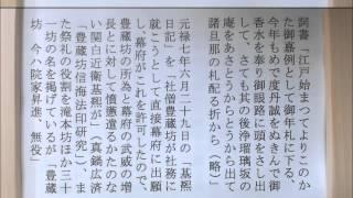 吉岡生夫と巡る五句三十一音詩の世界 第29回 豊蔵坊信海~徳川光圀と...